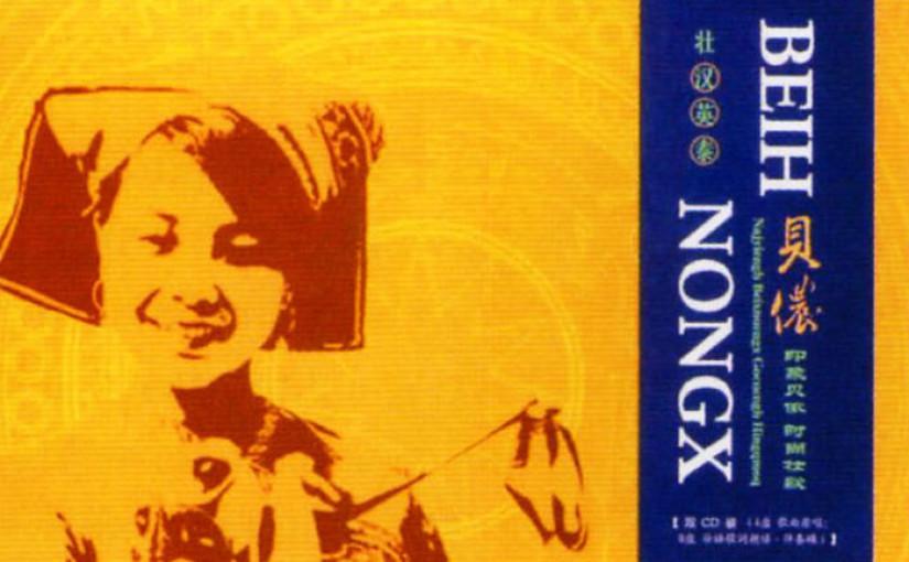 祝贺首张壮语流行歌曲专辑《Beix Nuengx》发售